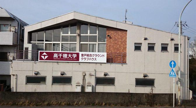 高千穂大学イーグルスと合同練習